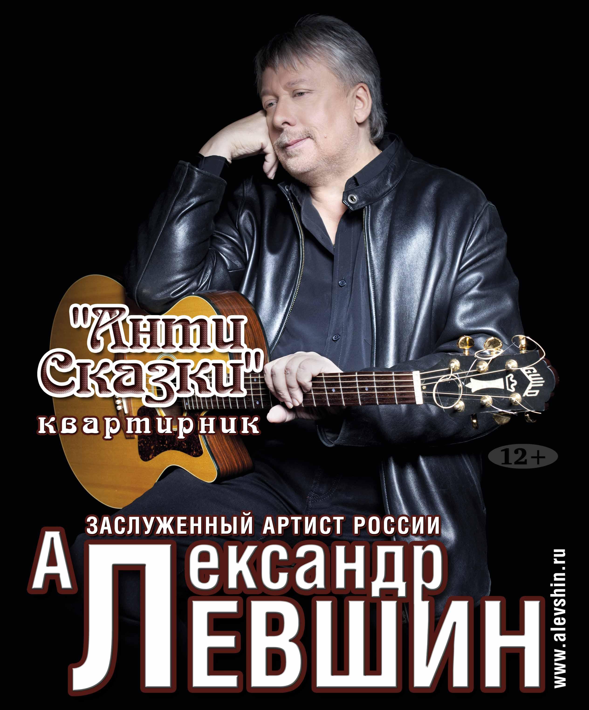 Александр Левшин - АнтиСказки
