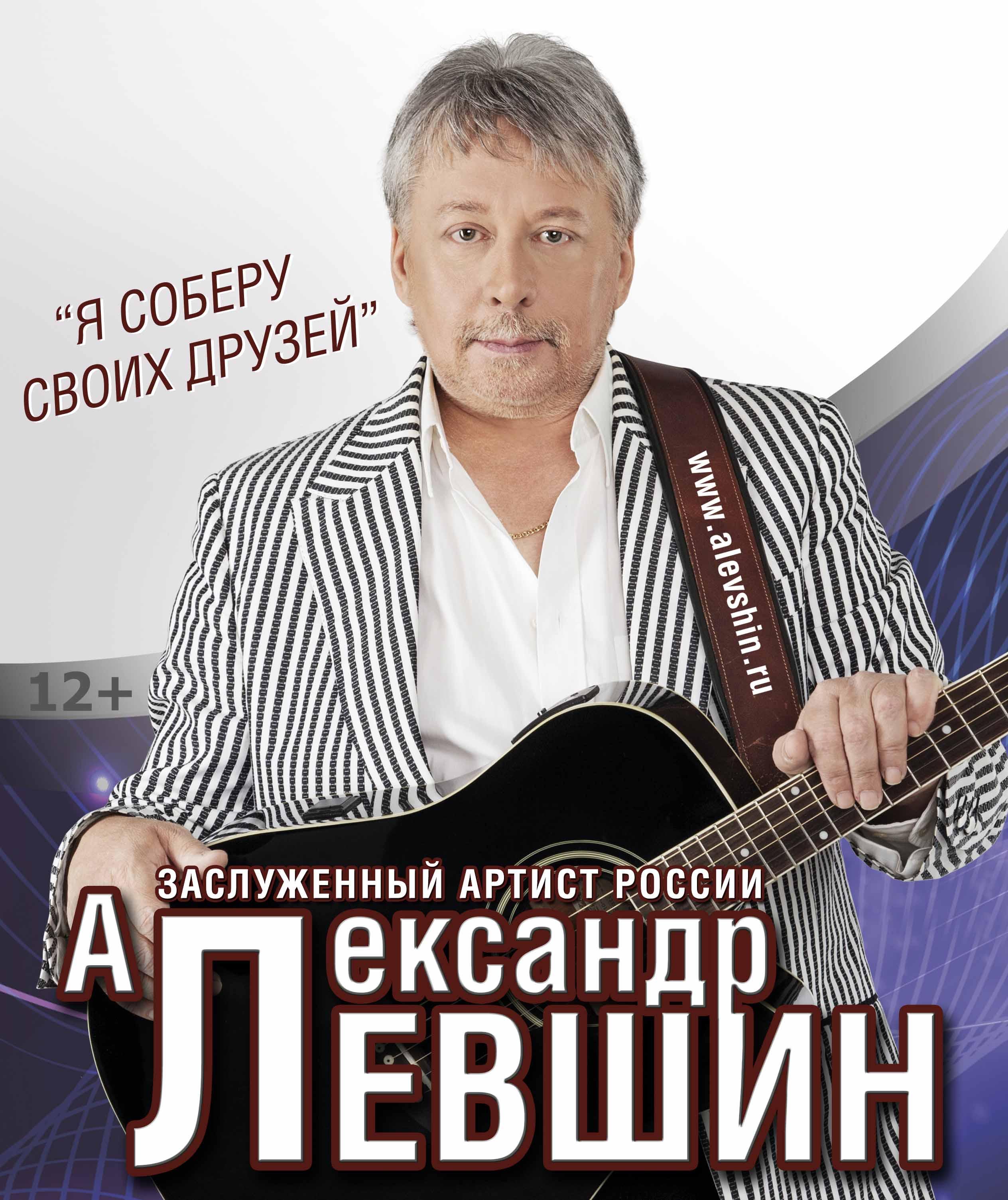 Александр Левшин - Я соберу своих друзей